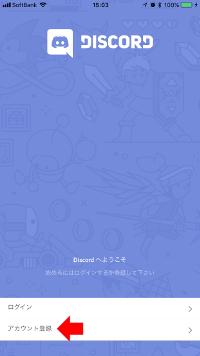 discordのメイン画面