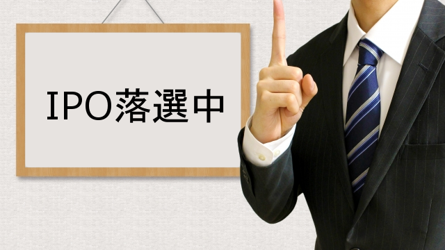 IPO表紙