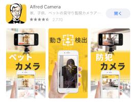 Alfredアプリ