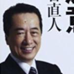 菅直人先生