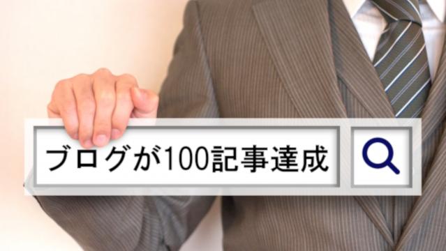 100記事達成表紙