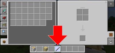 マイクラ道具作り