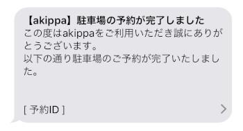 akippaの事前予約