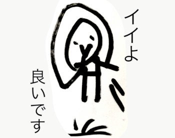 ぱらぱら漫画の子