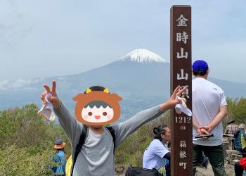 金時山で登頂